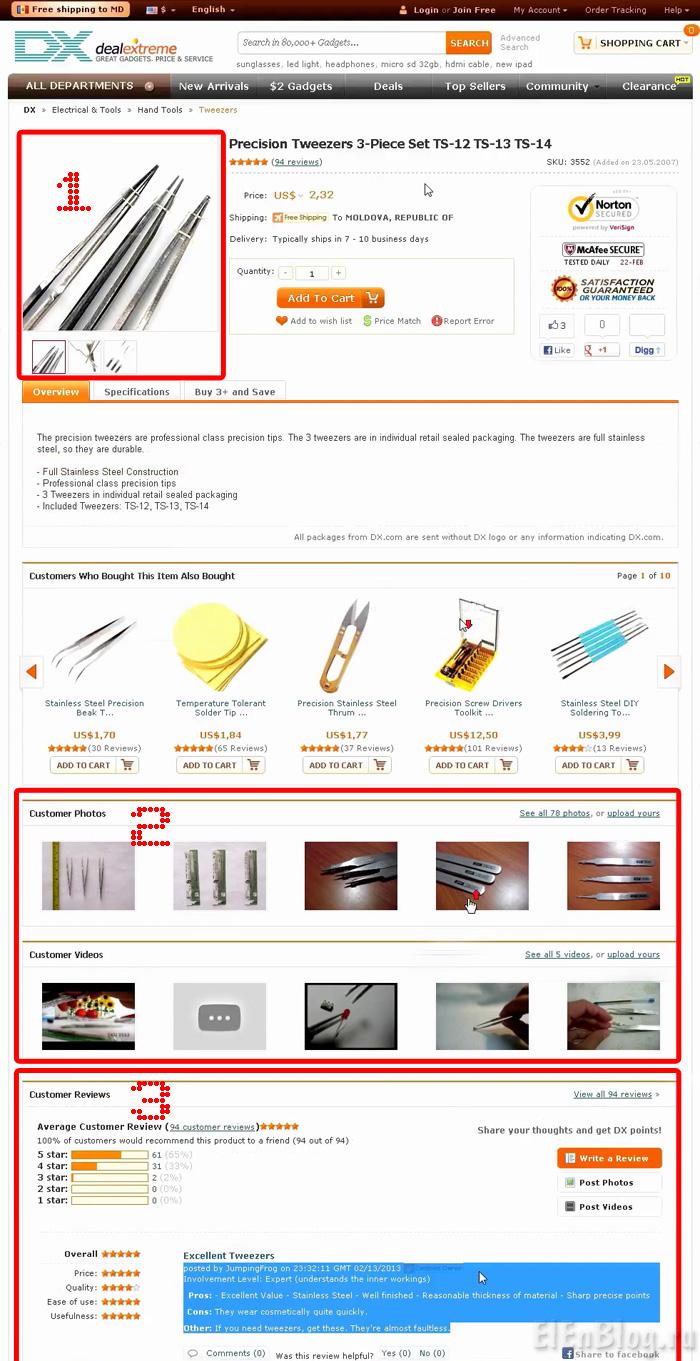 Как покупать на DealExtreme_Kak pokupat' na DealExtreme-product
