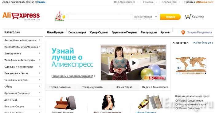 Как-покупать-на-aliexpress_Kak-pokupat'-na-aliexpress_Главная