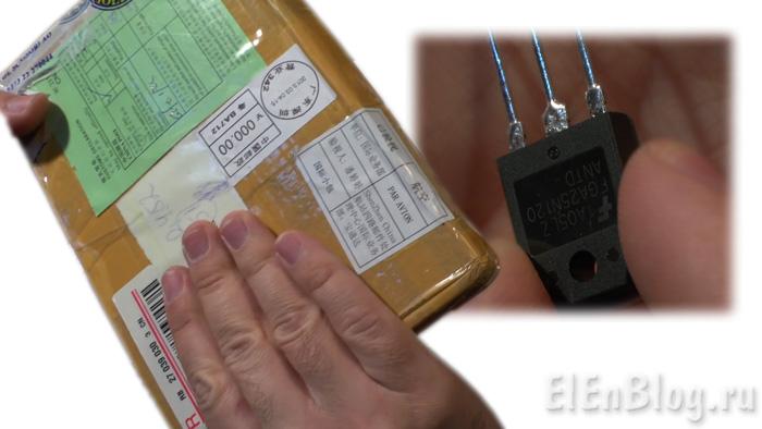 Посылка-с-aliexpress.(Приехали-AVR-AtMega8-и-AtMega16-по-10-шт.)_Posylka-s-aliexpress.(Priehali-AVR-AtMega8-i-AtMega16-po-10-sht.)_ТранзисторFGA25N120