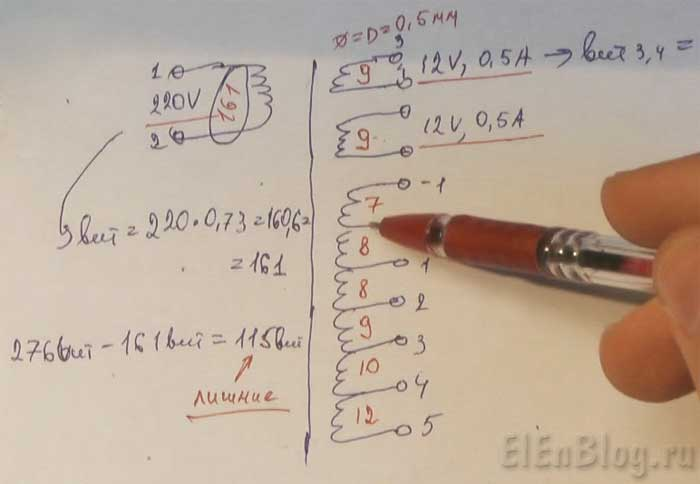 Как-намотать-трансформаторВторичная-обмотка-12В,-0,5А. (Расчёт-и-перемотка-трансформатора-#4.2)_Параметры-намотки-трансформатора