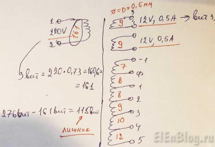 Как-намотать-трансформаторПервичная-обмотка-(Расчёт-и-перемотка-трансформатора-#4.1)_Расчёты-на-трансформатор