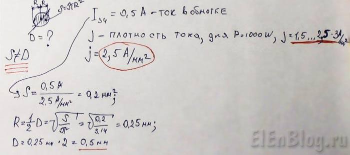 Как-рассчитать-трансформатор_Kak-rasschitat'-transformator_расчёт-диаметра-провода-обмотки