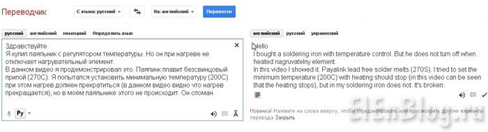 Vozvrat-braka-s-dealextreme_Возврат-брака-с-dealextreme_ Перевод-запроса-на-английский-язык
