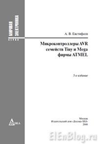 А.-В.-Евстифеев---Микроконтроллеры-AVR-семейств-Tiny-и-Mega-фирмы-ATMEL_2008