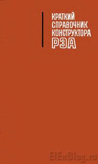 Варламов-Р.Г.--Краткий-справочник-конструктора-РЭА-(1973)