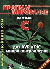 Программирование-на-языке-C-для-AVR-и-PIC-на-микроконтроллеров