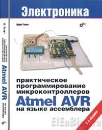 Ревич-Ю.В.---Практическое-программирование-микроконтроллеров-Atmel-AVR-на-языке-ассемблера-2-е-изд---2011