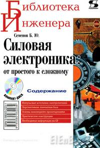 Семёнов-Б.-Ю.-Силовая-электроника-от-простого-к-сложному-2005