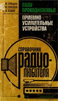 Терещук-Р.М.-и-др.---ПП-приемно-усилительные-устройства-(1987)