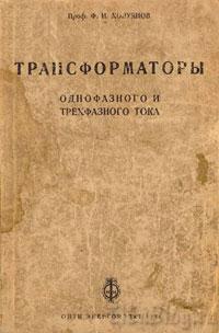 Трансформаторы-однофазного-и-3-фазного-тока-1934