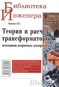Хныков-А.В.----Теория-и-расчет-трансформаторов-2004
