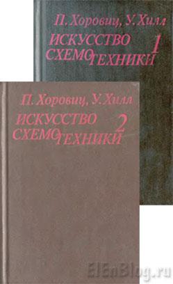 Хоровиц-П.---Искусство-схемотехники-1986