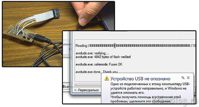Программирование-AVR_С-запрограммированным-Flash-микроконтроллера-в-AVR910-устройство-так-же-не-опознано