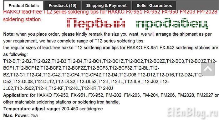 Скидки-aliexpress_Первый-продавец-предлагает-10-жал-T12-из-списка-на-выбор