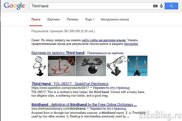 3-я рука_Проверяем-правильность-составленного-запроса-при-помощи-google