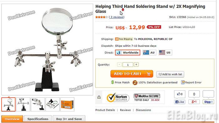 3-я рука_3-я-рука-на-ebay-дешевле-чем-на-dealextreme-DX