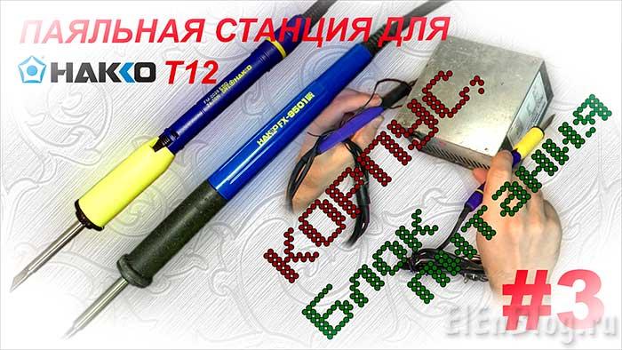 Паяльная-станция-для-hakko-t12-(Корпус-и-Блок-питания)