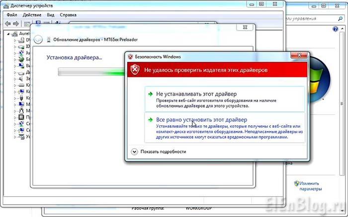 10-Lenovo p780 прошивка (2013 год выпуска)_драйвер не имеет цифровой подписи, все равно жмем продолжить