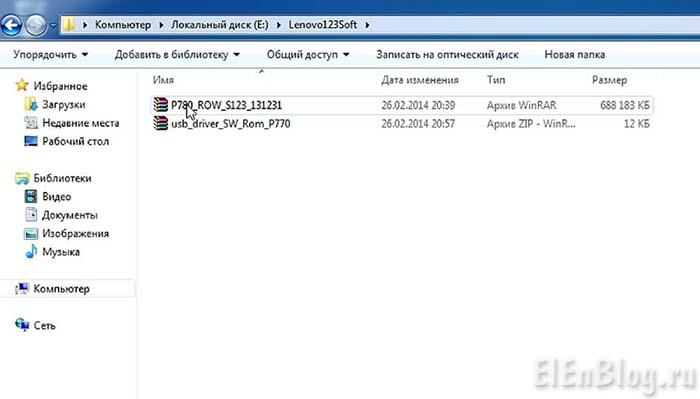 3- Lenovo p780 прошивка (2013 год выпуска)_прошивка и драйвер