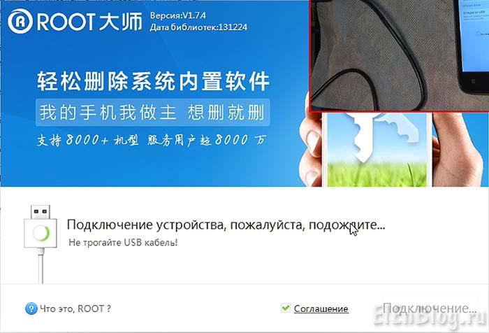 7- Lenovo S650 (root права)_Запускаем VROOT