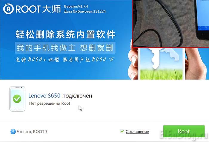8- Lenovo S650 (root права)_VROOT подключился к телефону S650, но ROOT прав нет