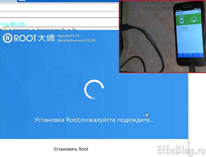 9- Lenovo S650 (root права)_Процесс получения ROOT прав