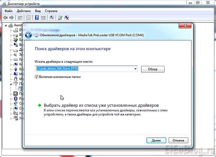 3-(lenovo p780 2014 год выпуска, прошивка) - указываем папку с драйверами для P780