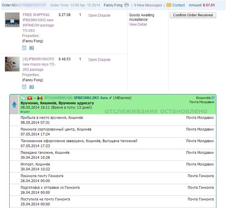 Посылка #00014 Aliexpress - (подделка) IPB038N12N3 TO263 INFINEON + IPB65R190CFD TO263