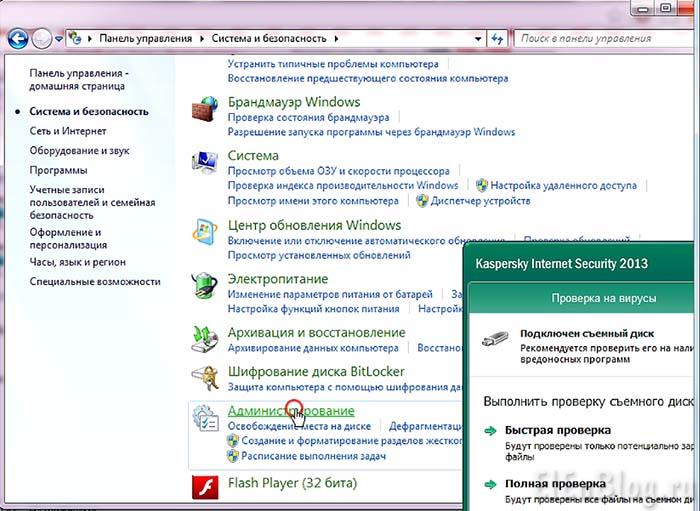 3- (Не форматируется флешка, ремонт средствами Windows) - Панель управления - Системы и безопасность  -  Администрирование