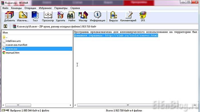 3- (Сломалась флэшка, как восстановить данные) - R.saver бесплатна для некоммерческого использования