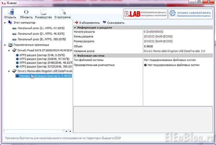 4- (Сломалась флэшка, как восстановить данные) - R.saver обнаружило устройство. Kingston 0.96 Gb