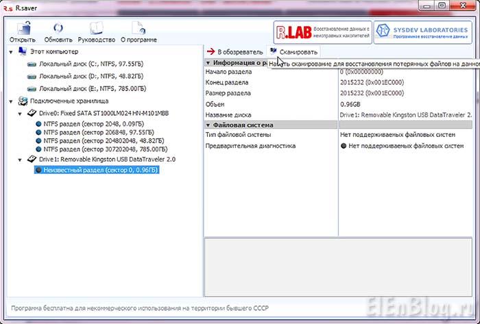 5- (Сломалась флэшка, как восстановить данные) - R.saver выбираем сканировать. Kingston 0.96 Gb