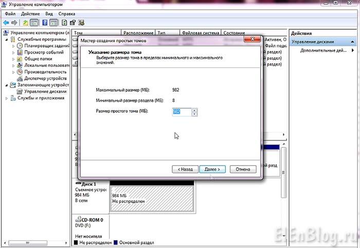 6- (Не форматируется флешка, ремонт средствами Windows) - Устанавливаем размер тома