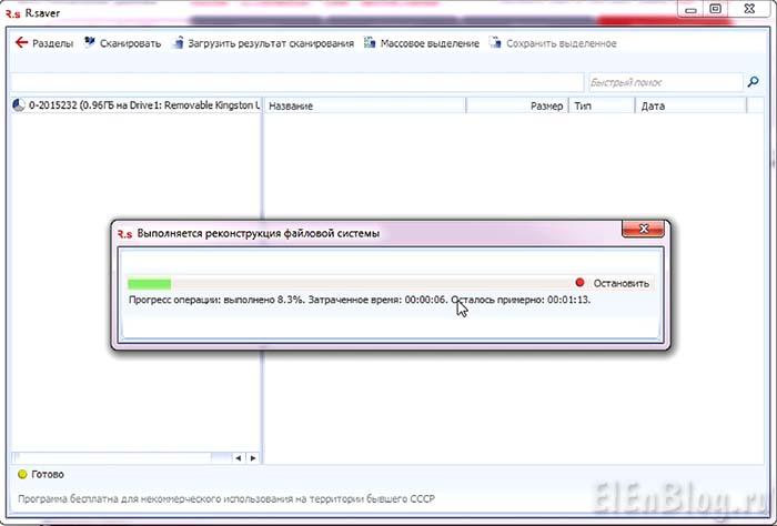 6- (Сломалась флэшка, как восстановить данные) - R.saver реконструкция файловой системы
