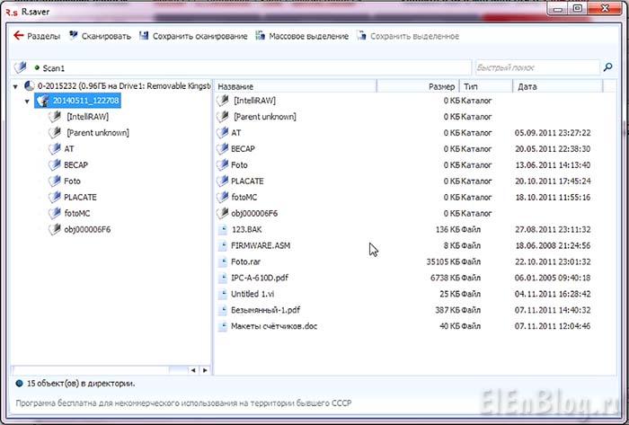 7- (Сломалась флэшка, как восстановить данные) - R.saver восстановила все файлы на флешь карте