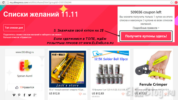 #Readyfor1111, #AliExpress
